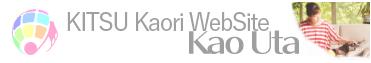 木津かおり KITSU Kaori WebSite